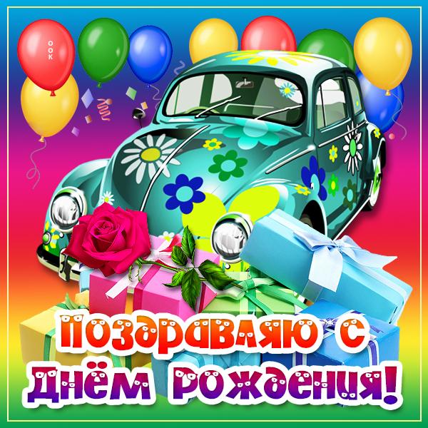 Открытка чудесная картинка с днем рождения с шариками