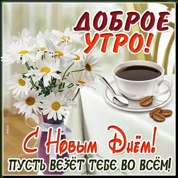 Открытка чудесная открытка доброе утро