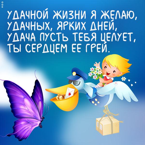 Картинка картинка большого счастья и удачи