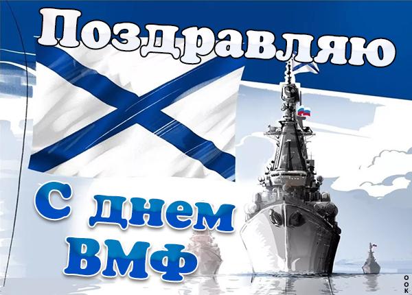 Картинка картинка день вмф, с праздником моряки