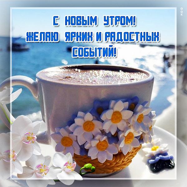 Открытка картинка доброе утро с кофейком