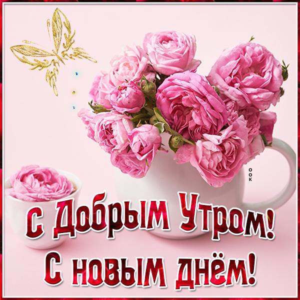 Картинка картинка доброе утро с розовыми цветами