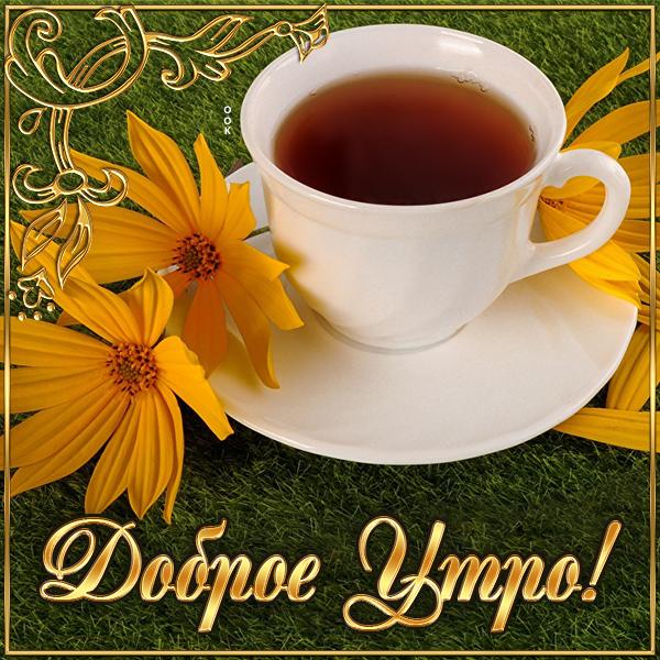 Открытка картинка доброе утро с цветами и чаем