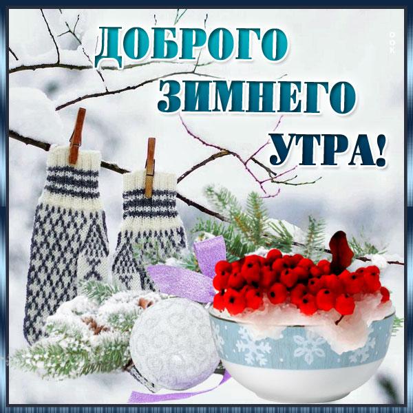 Картинка картинка доброе утро с зимним пейзажем