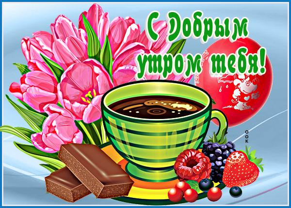 Открытка картинка доброе утро со сладостями