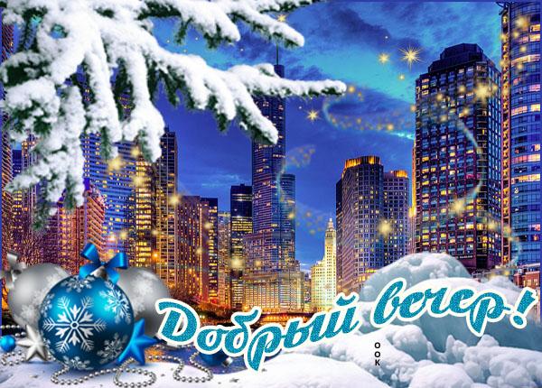 Открытка картинка добрый вечер с зимой