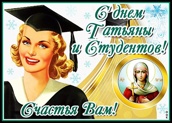 Открытка картинка дорогой татьяны с праздником
