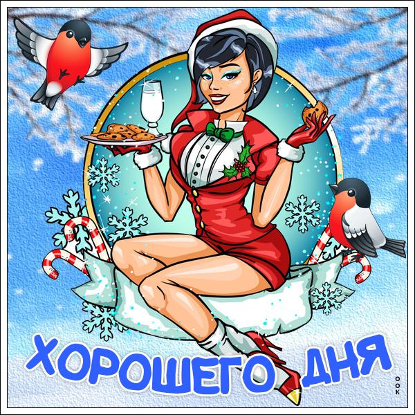 Картинка картинка хорошего дня с зимой