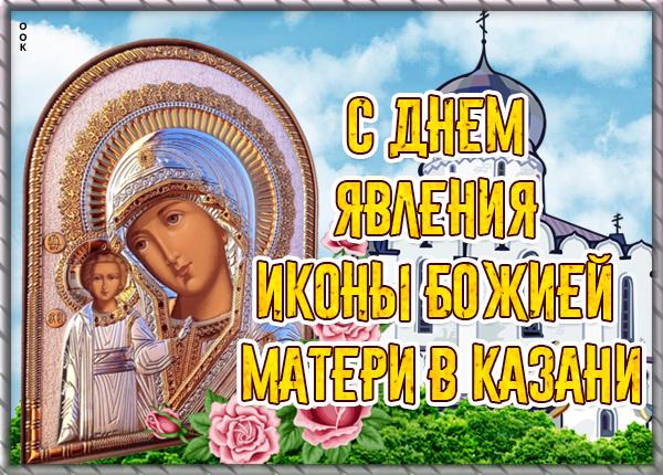 Открытка картинка поздравление с явлением иконы божией матери в казани