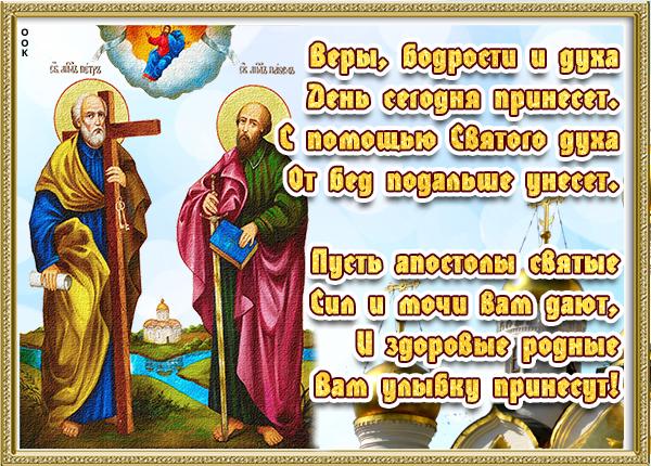 Картинка картинка поздравляю с праздником апостолов петра и павла