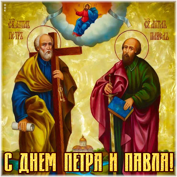 Картинка картинка с днём апостолов петра и павла