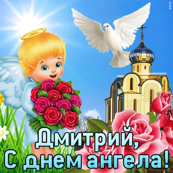 Картинка картинка с днём имени дмитрий