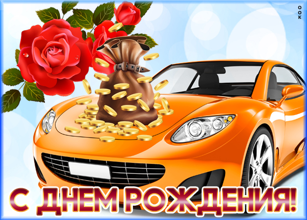 Открытка картинка с днем рождения мужчине с машиной