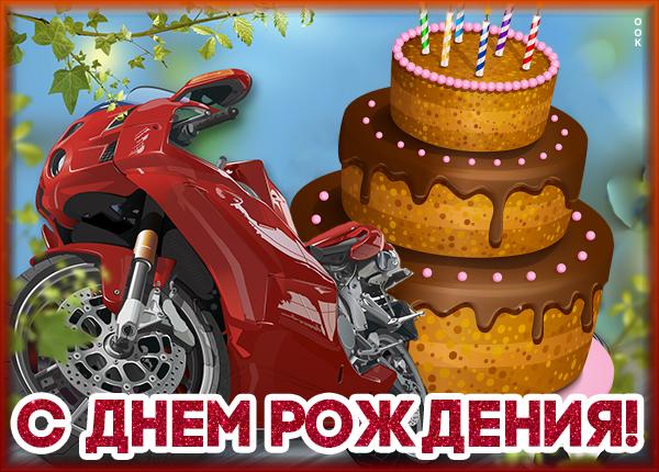 Открытка картинка с днем рождения мужчине с тортом
