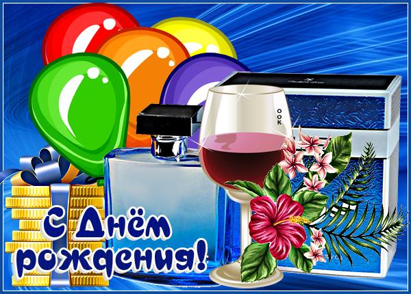 Картинка картинка с днем рождения мужчине с вином