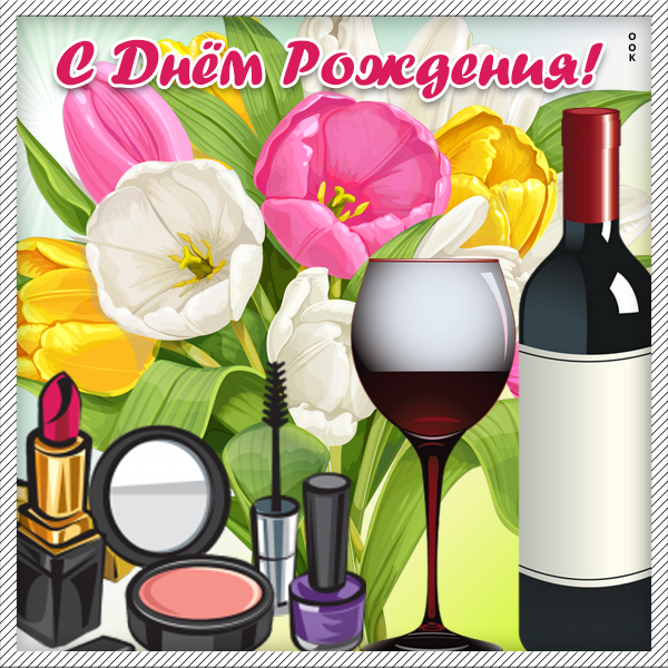 Открытка картинка с днем рождения с вином