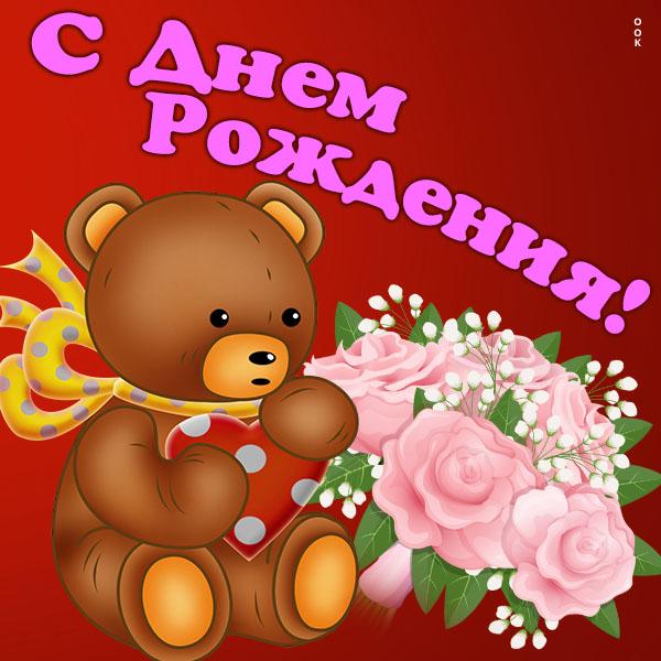 Картинка картинка с днем рождения женщине букет роз