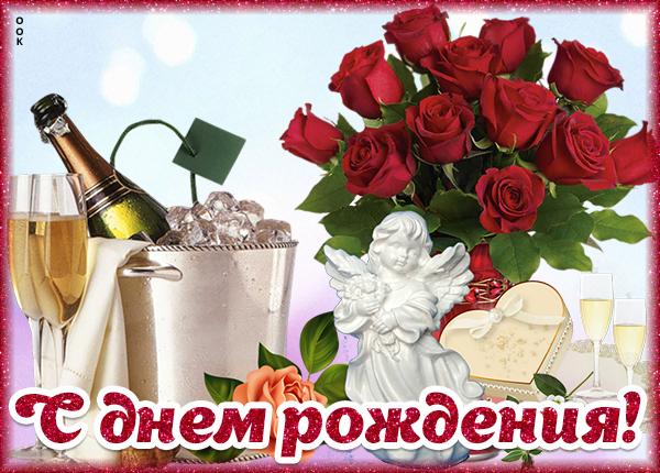 Картинка картинка с днем рождения женщине с шампанским и розами