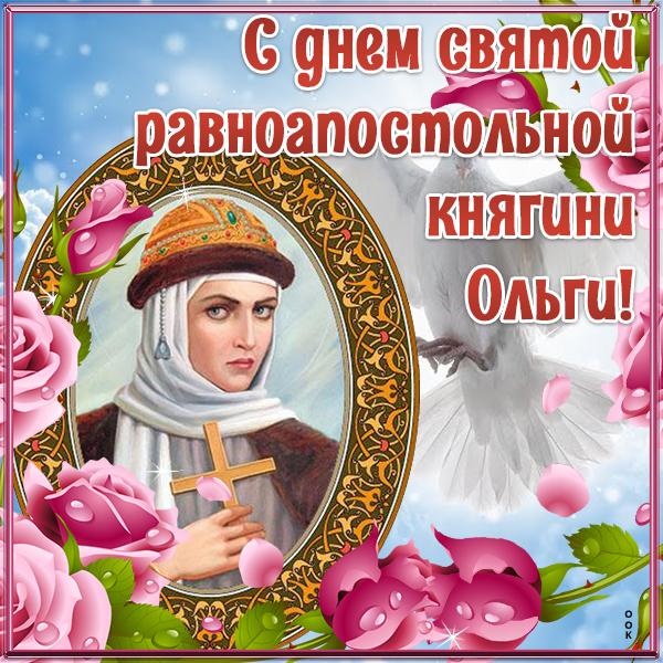 Картинка картинка с днём святой равноапостольной княгини ольги