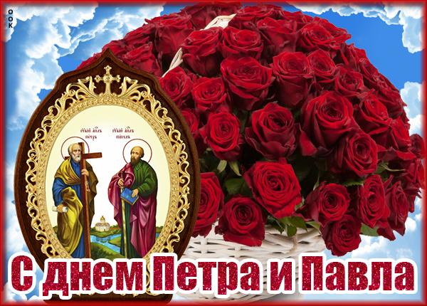 Открытка картинка с днём святых петра и павла