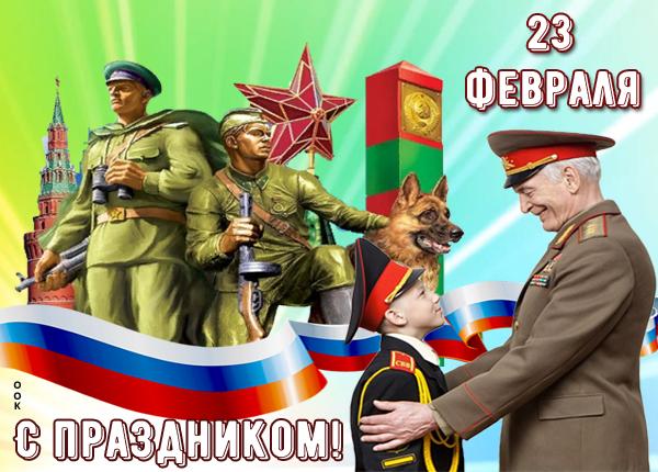 Открытка картинка с днём защитника отечества 23 февраля