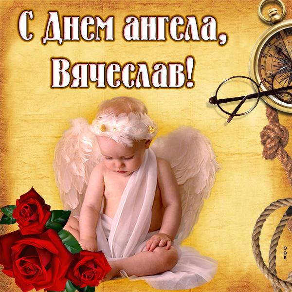 Открытка картинка с именинами вячеславу