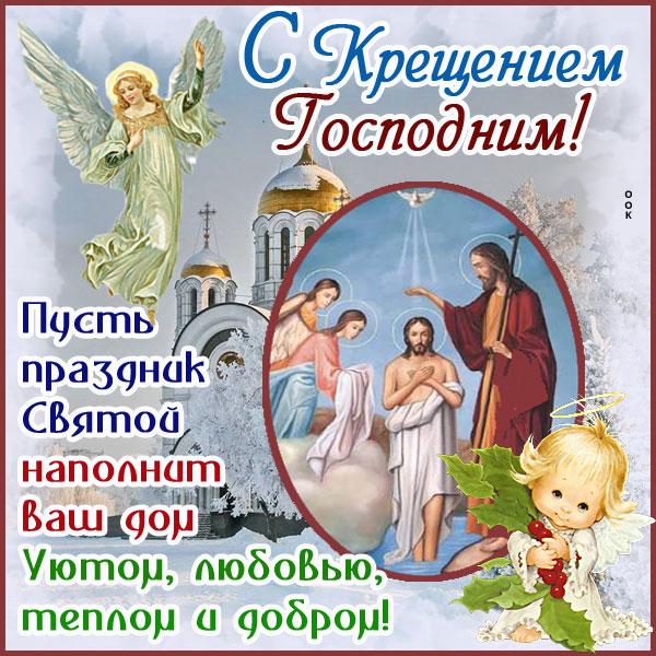 Открытка картинка с крещением вас дорогие друзья