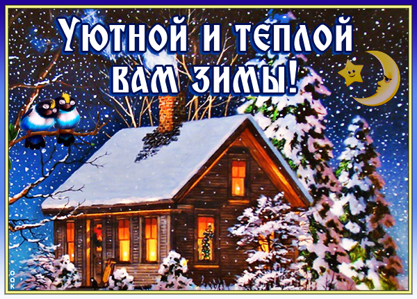 Открытка картинка с пожеланием уютной зимы