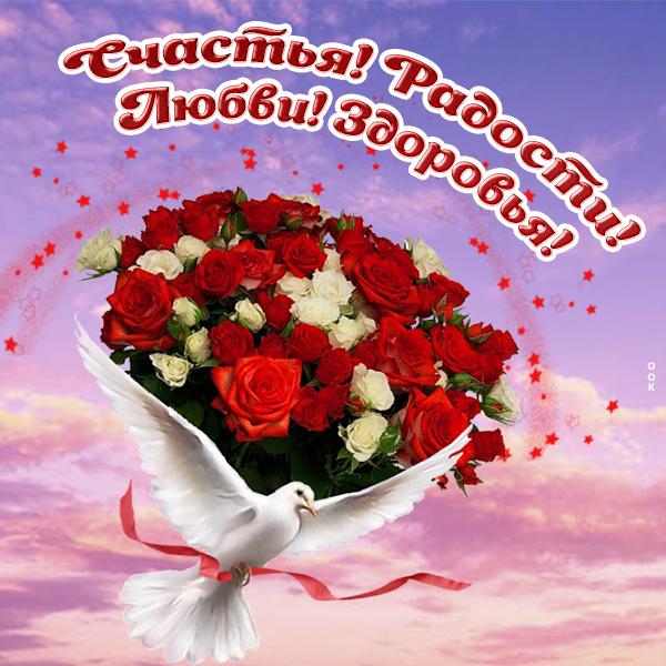 Картинка картинка с пожеланиями с розами
