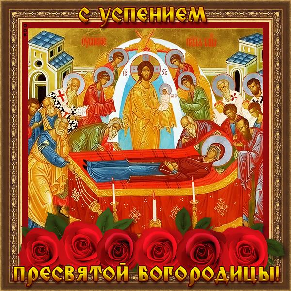 Картинка картинка с праздником успения богородицы