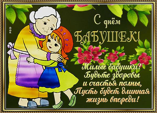Открытка картинка с прекрасным праздником всех бабушек