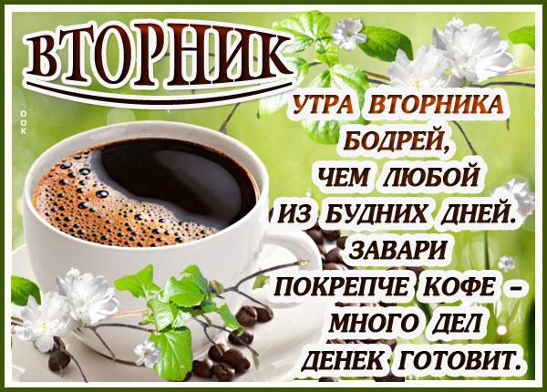 Картинка картинка с вторником с кофе