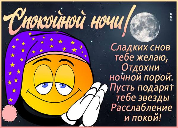 Открытка картинка спокойной ночи с надписью