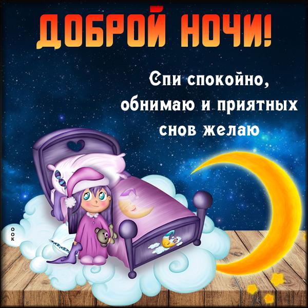 Картинка картинка спокойной ночи сладких снов