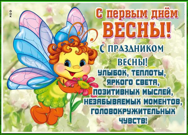 Картинка картинка тебе корзина цветов в первый день весны