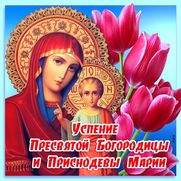 Открытка картинка успение пресвятой богородицы 28 августа