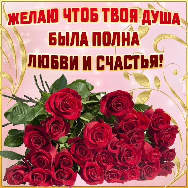 Открытка картинка желаю тебе любви и счастья