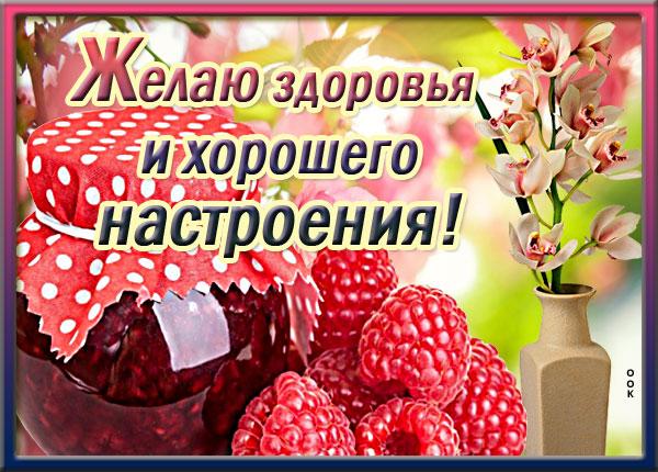 Открытка картинка желаю здоровья и хорошего настроения!