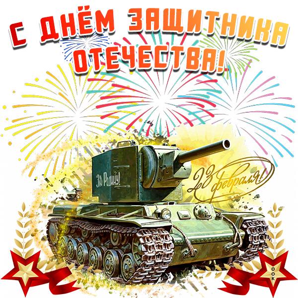 Открытка красивая картинка день защитника отечества
