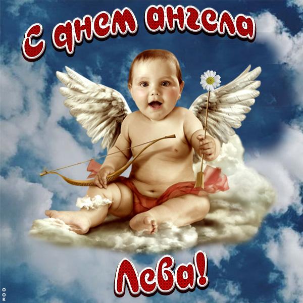 Картинка красивая картинка с днём ангела леву