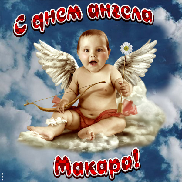 Картинка красивая картинка с днём ангела макару