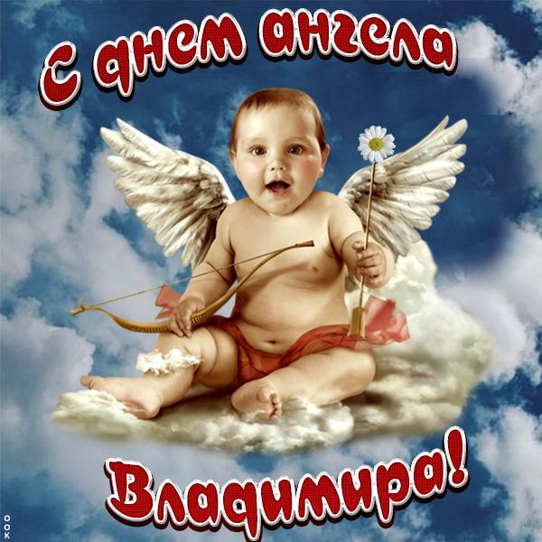 Картинка красивая картинка с днём ангела владимиру