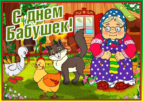 Открытка оригинальная картинка день бабушек