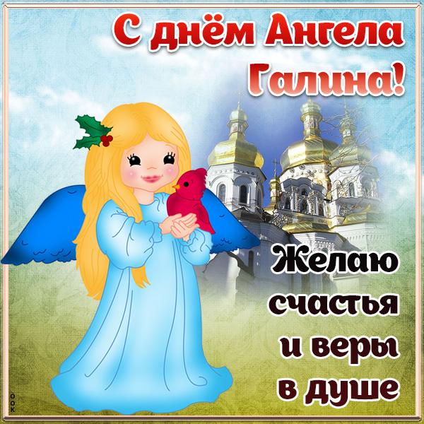 Картинка открытка с днём ангела галине