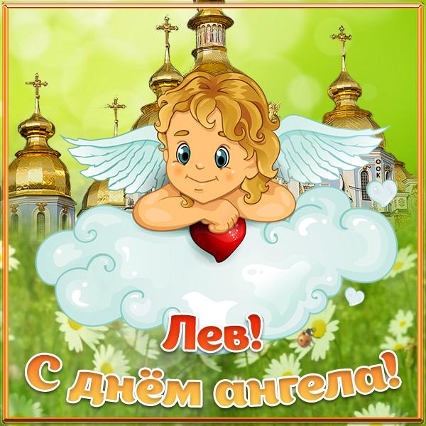 Картинка открытка с днём ангела леву