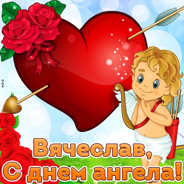Открытка открытка с днём ангела вячеславу