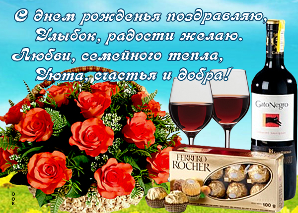 Открытка открытка с днем рождения с розами