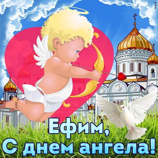 Картинка открытка с именинами афиму