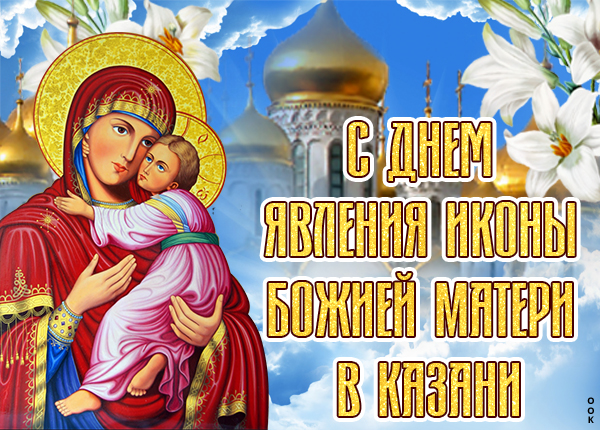 Открытка поздравительная картинка день явления иконы божией матери в казани