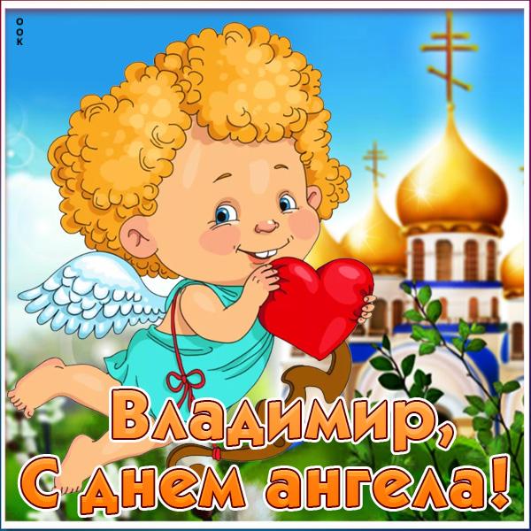 Открытка поздравления с именинами владимиру